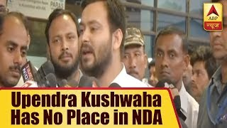 Tejashwi Yadav Says, RLSP Chief Upendra Kushwaha Has No Place in NDA | ABP News