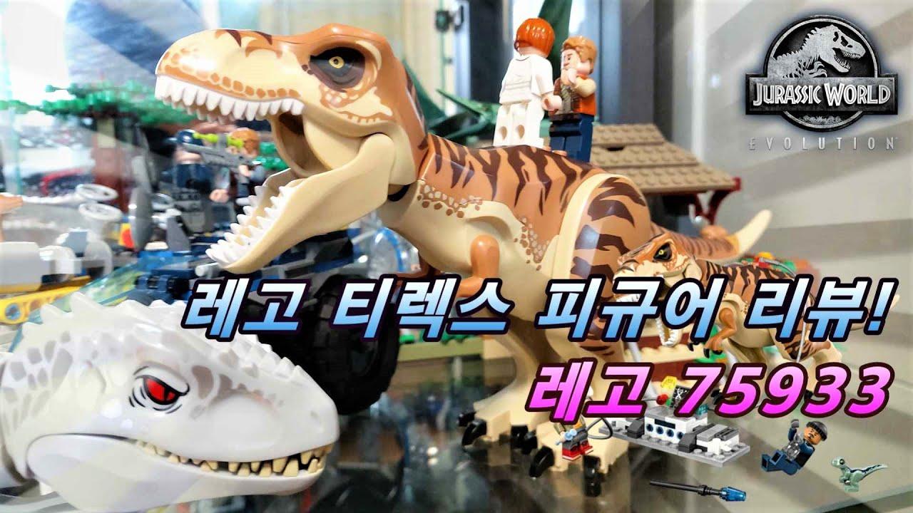 [LEGO T-Rex] 쥬라기 월드 '레고 티라노사우루스 피규어' 리뷰!!