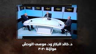 د. خالد البكار ود. موسى الوحش - موازنة 2020 - نبض البلد