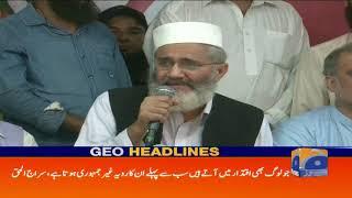 Geo Headlines 05 PM | America Ne Saudi Arab Ko Difa Main Madad Ki Peshkash Kardi | 15th September