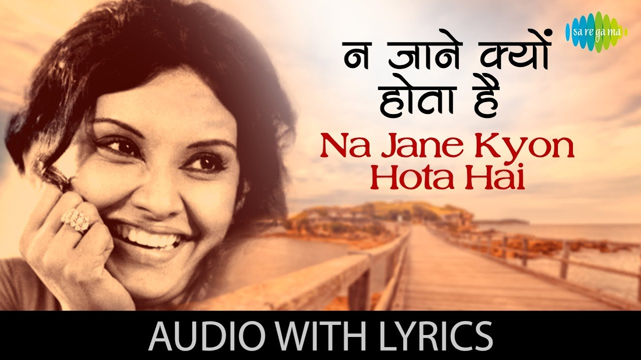 Na Jane Kyon Hota Hai with lyrics | न जाने क्यों, होता है ये ज़िंदगी के बोल |Lata | Chhoti Si Baat |