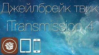 Как скачивать торренты на iДевайсы с iOS 7 при помощи твика iTransmission 4
