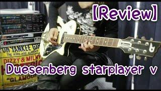 【review】Duesenberg starplayer v (デューゼンバーグ)【レヴュー】