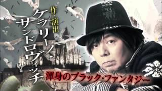 ケラリーノ・サンドロヴィッチ vs 蜷川幸雄 21世紀最大の演出対決! ケ...