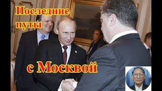Порошенко сообщил о разрыве «последних пут» с РФ