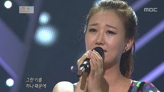 Jang Yoon-jeong - Call the soul, 장윤정 - 초혼, Beautiful Concert 20121217