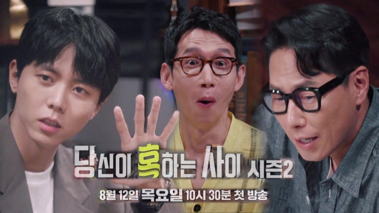 [1차 티저] '더 혹하는 이야기'로 무더위를 날려줄 압도적 미스터리!ㅣ당신이 혹하는 사이 시즌2 (table2)ㅣSBS Story