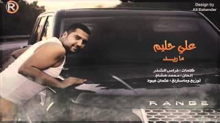 علي حليم - ماريد / Audio