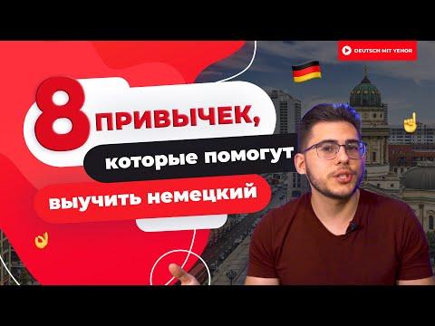 8 ПРИВЫЧЕК, которые помогут выучить немецкий   Deutsch Mit Yehor