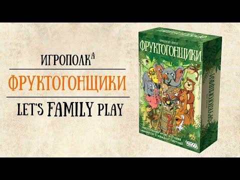 Фруктогонщики. Семейный Let's Play.