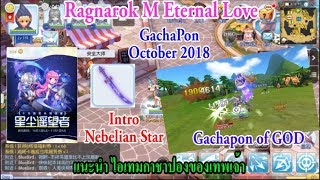 [ China ] Ragnarok M Eternal love : Intro - Gachapon of GOD [ Nebelian Star ]