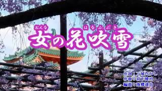 『女の花吹雪』丘みどり カラオケ 2019年6月5日発売