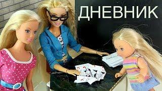 ГДЕ ТВОЙ ДНЕВНИК? Мультик #Барби Про школу Школа с Куклами Игрушки для девочек