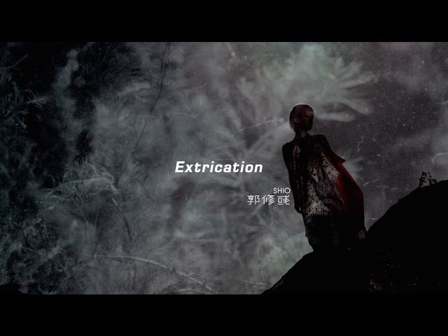 SHIO 郭修彧《Extrication》Official 完整版 MV [HD]
