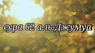 Ахьмад Гулиев Сура 62: Аль-Джумуа (Собрание)