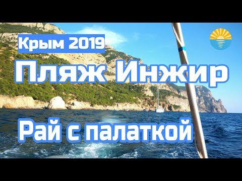 Крым/Балаклава/ Пляж Инжир/ Отдых с палаткой /Затерянный мир/