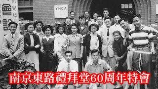 南京東路禮拜堂60周年特會