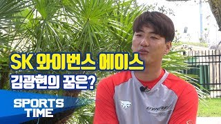 [KBO 리그] SK 와이번스 김광현
