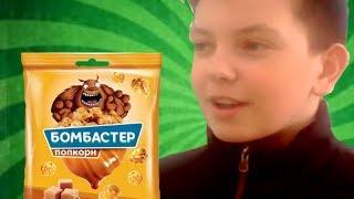 ПРОБУЕМ ПОПКОРН МАРКИ БОМБАСТЕР