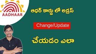 How to change address in aadhar card online    Telugu Tech Tuts