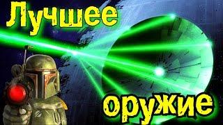 Самое интересное оружие | STAR WARS |(Кинотеатр AYYO▻http://ayyo.ru/?utm_source=youtube.com&utm_content=jgeek TV ZV▻https://goo.gl/2fMQiJ Собрал самое интересное оружие, от мала до ..., 2016-04-04T12:12:22.000Z)