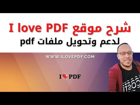 شرح موقع i love pdf لدعم وتحويل ملفات pdf