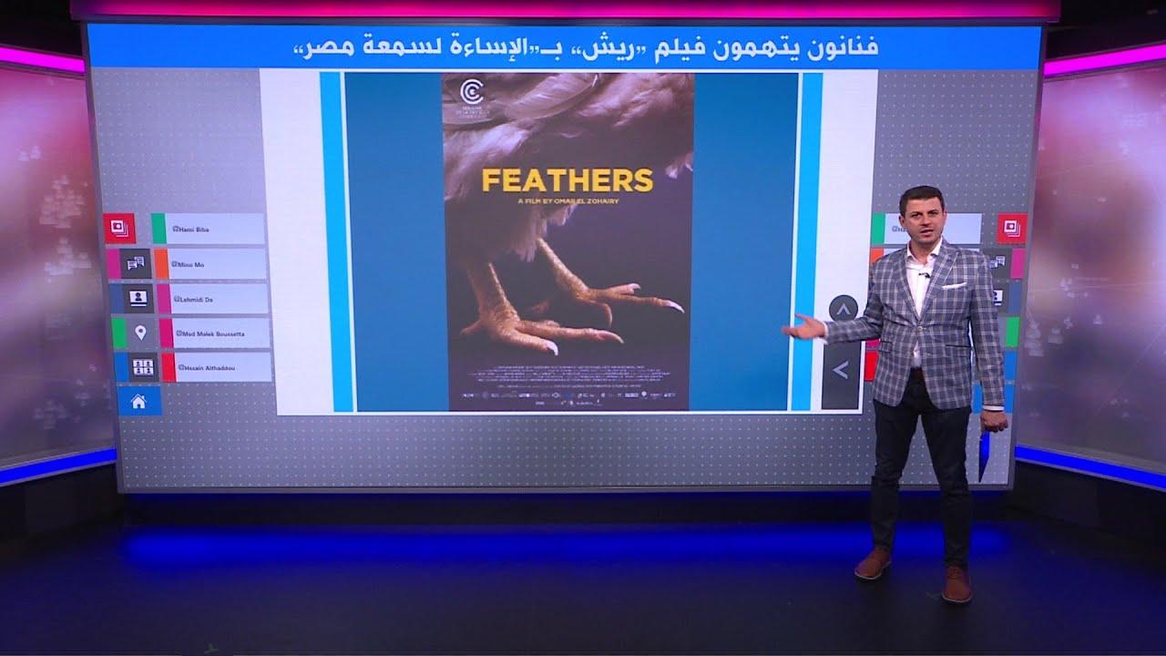 """فنانون وبرلمانيون مصريون يتهمون فيلم """"ريش"""" بـ """"الإساءة لسمعة مصر""""…ما رأيكم؟  - نشر قبل 7 ساعة"""