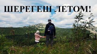 Шерегеш летом Что делать в Шерегеше летом и Осенью 2020 Горнолыжный курорт в Горной Шории Россия
