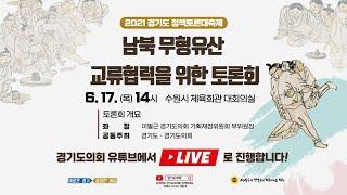 2021 경기도 정책토론대축제 - 남북 무형유산 교류협력을 위한 토론회  6. 17(목) 14:00