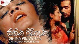 සිහින පිබිදෙනා | Sihina Pibidena - Chandima Jayasinghe