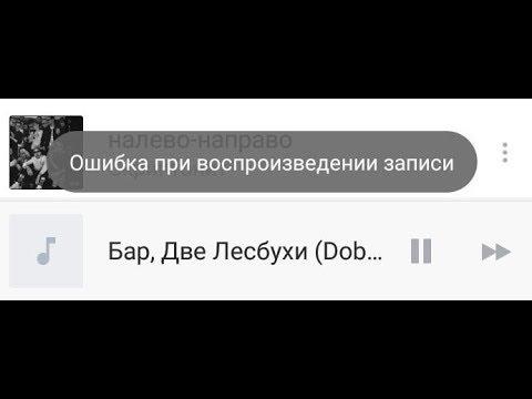 🚩 Ошибка при воспроизведении записи ВКонтакте