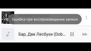 Ошибка при воспроизведении записи ВКонтакте