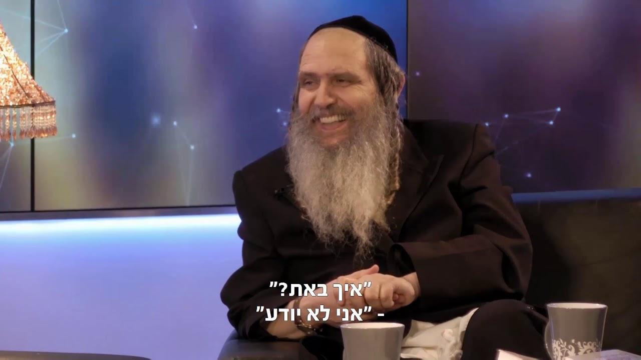 איך עוברים את חיים מתוך שמחה ? HD 1080 הרב שלום ארוש ויעקב כהן חובה לצפות!