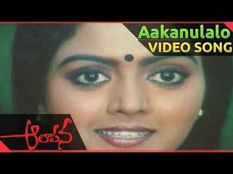 Aakanulalo Video Song || Aalapana Telugu Movie ||Mohan, Bhanupriya