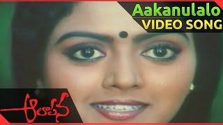 Aakanulalo Video Song || Aalapana Telugu Movie ||  Mohan, Bhanupriya
