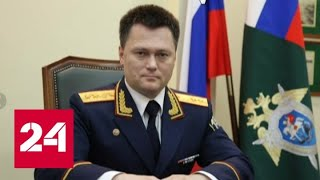 Смотреть видео На должность генпрокурора Путин предложил Игоря Краснова - Россия 24 онлайн