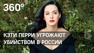 Кэти Перри угрожают убийством в России. МВД Калуги отказалось разглашать её личные данные