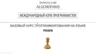 [КУРС: PAWN] - Общие понятия №1