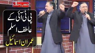 Governer Sind Imran Ismail As PTI's Atif Aslam - Hasb e Haal - Dunya News