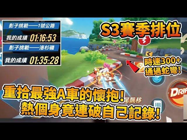 【小草Yue】重回最強A車懷抱!先來熱身兩場竟連破兩張記錄!榮耀之光排位實戰!【極速領域】