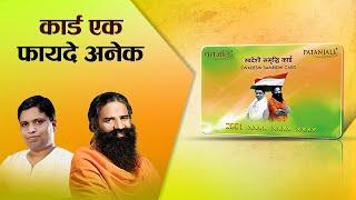 जानें स्वदेशी समृद्धि कार्ड के अनेक फायदे | Patanjali Samridhi Card