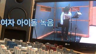 여자 아이돌 녹음 하는 날, 작곡가에게 필요한 녹음실 팁