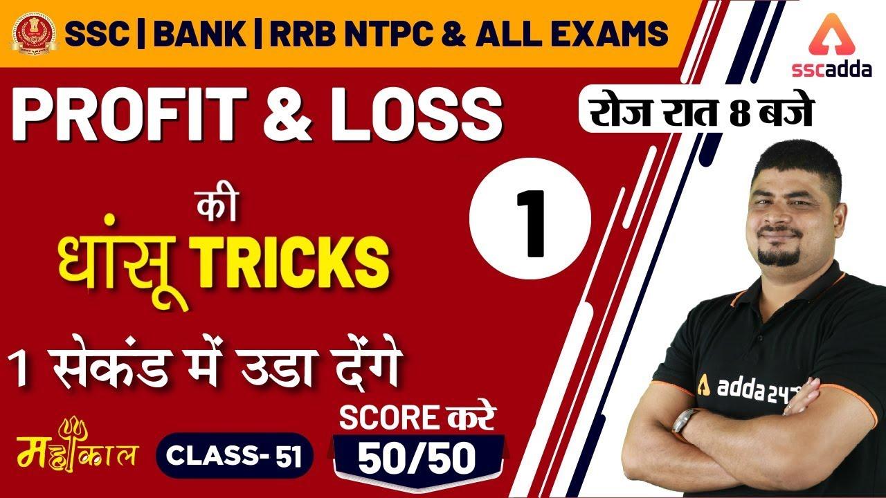Profit & Loss Tricks & Shortcut   Maths Dhasu Tricks   SSC CGL   SSC CHSL   NTPC