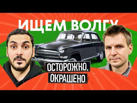 «Волга» ГАЗ-21: живые есть? Сколько стоят и как выбрать | Гид по подбору Волги