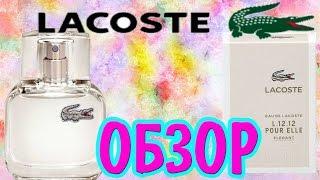 Видео обзор оригинальных духов Lacoste Video review of the original perfume