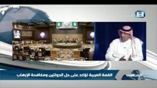 العساف لـ الإخبارية: العراق أحس بعمقة العربي وبحاجته إلى أخوانه العرب