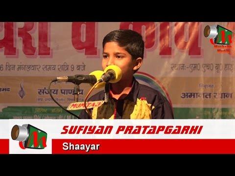 Sufiyan Pratapgarhi, Majhwara Pratapgarh Mushaira, 29/03/2016, Con. MOHD MUSLIM, Mushaira Media