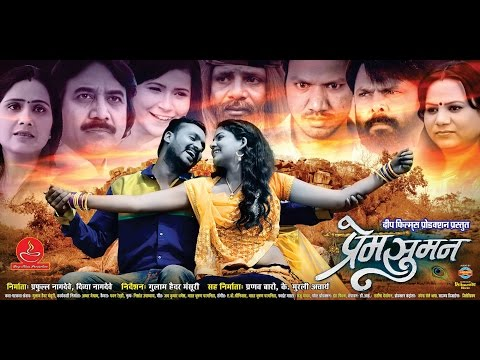 PREM SUMAN - Official Trailer Full HD -...
