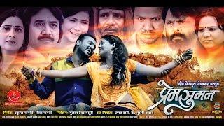 PREM SUMAN - Official Trailer Full HD - Chhattisgarhi Film 2016 - Director : Gulam Haidar Mansuri