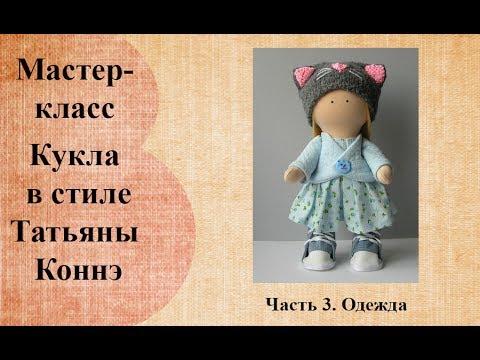 Выкройка куклы малышки от виктории ляминой